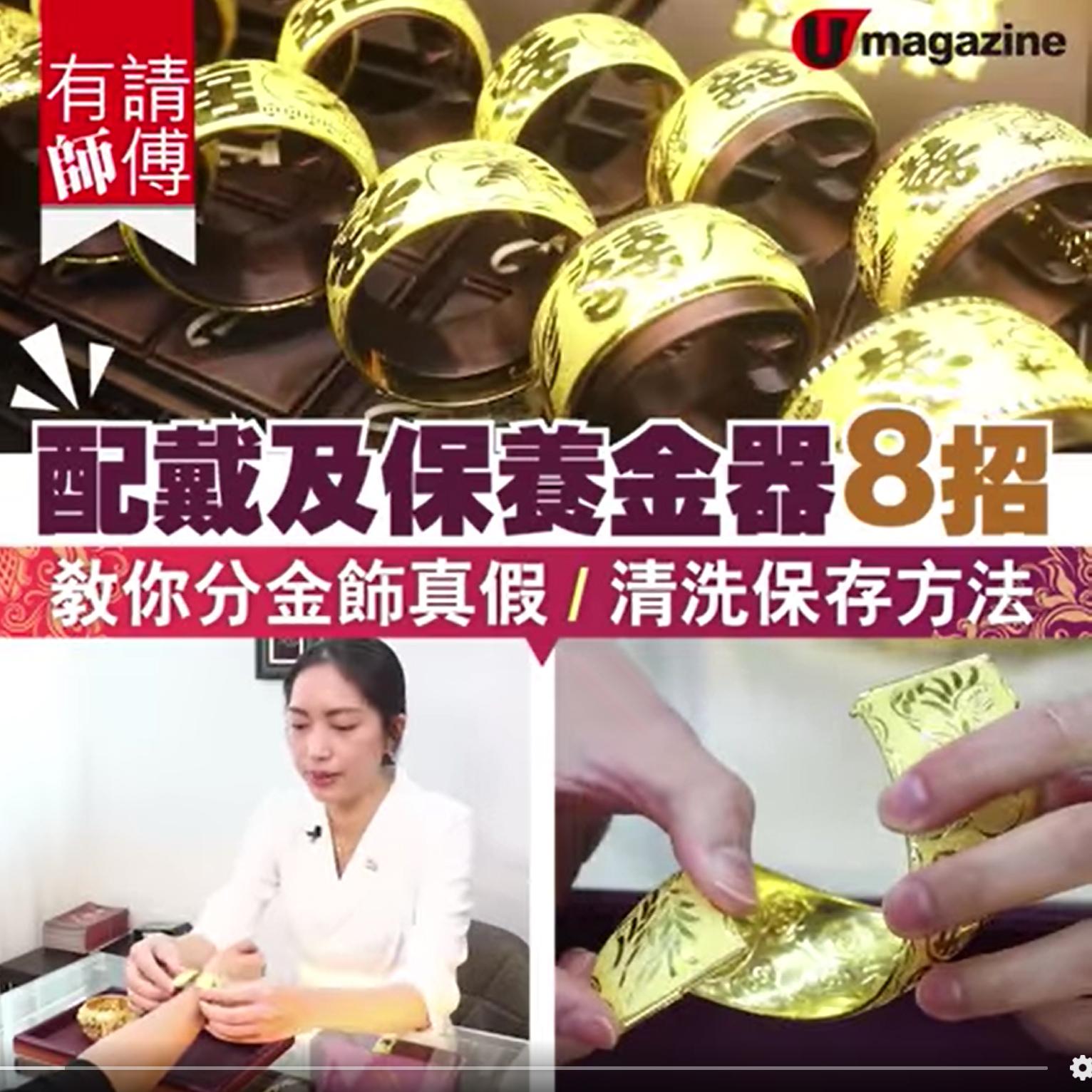 【金飾資訊】配戴及保養金器8招 – U magazine