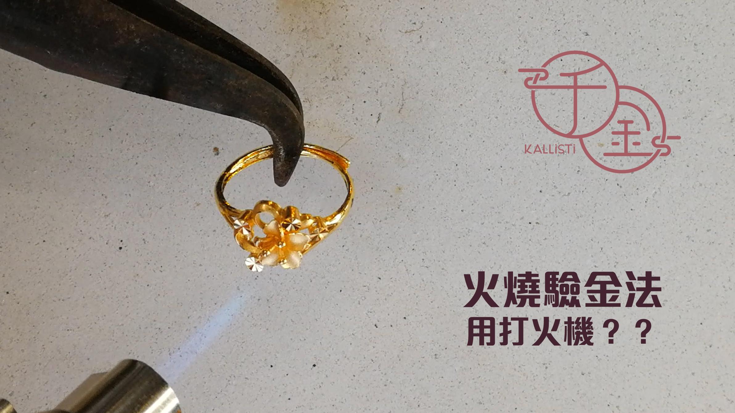 【火燒驗金法】真金不怕洪爐火︱千金金業 KALLiSTi Gold
